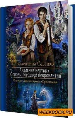 Валентина Савенко. Академия мертвых. Основы погодной некромантии (Аудиокнига)