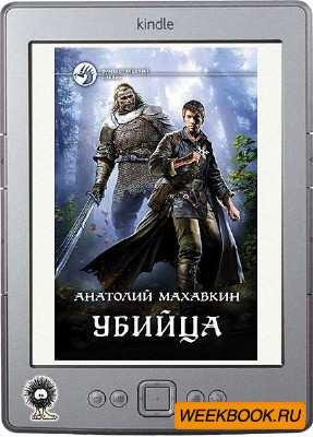 Махавкин Анатолий - Убийца