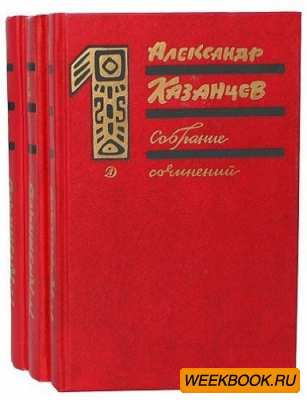 Александр Казанцев. Собрание сочинений в 3 томах