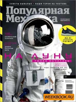 Популярная механика №7 2019