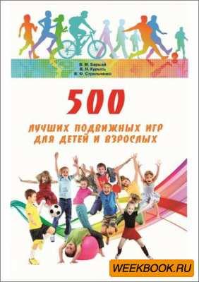 500 лучших подвижных игр для детей и взрослых