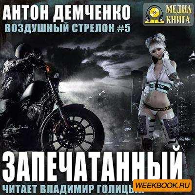 Воздушный Стрелок. Демченко Антон - Запечатанный (Аудиокнига)
