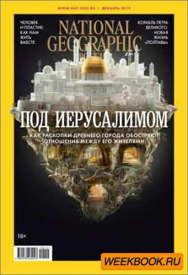 National Geographic №12 2019 Россия