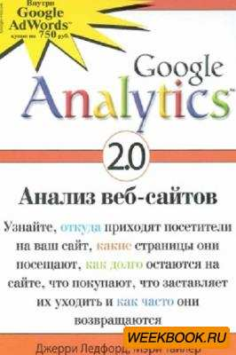 Джерри Ледфорд, Мэри Тайлер - Google Analytics 2.0. Анализ веб-сайтов