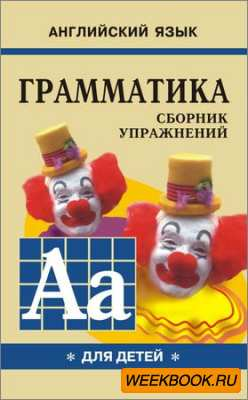 English grammar for pupils = Грамматика английского язы ...