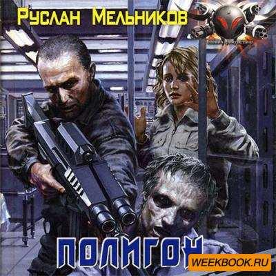 Мельников Руслан - Полигон (Аудиокнига)