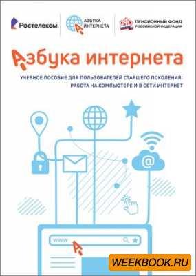 Азбука интернета. Учебное пособие для пользователей ста ...