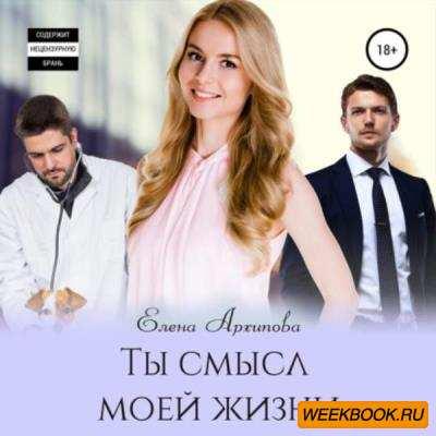 Елена Архипова. Ты смысл моей жизни (Аудиокнига)