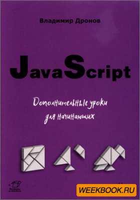 javascript. Дополнительные уроки для начинающих