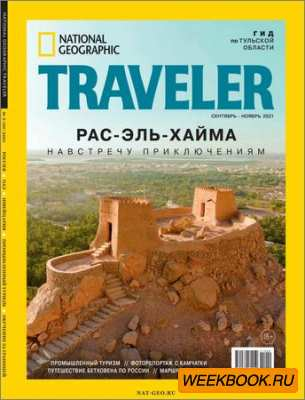 National Geographic Traveler №3 2021 Россия
