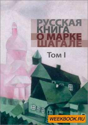 Русская книга о Марке Шагале. Том 1