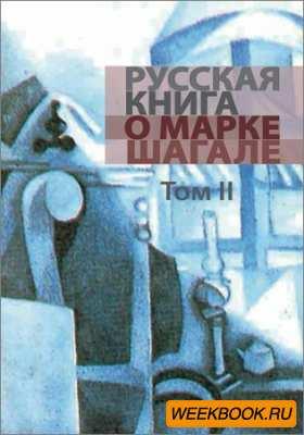 Русская книга о Марке Шагале. Том 2